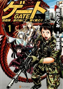 manga copertina Gate!